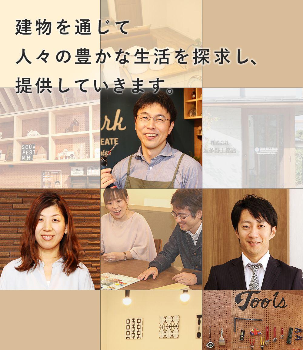 建物を通じて人々の豊かな生活を探求し、提供していきます。